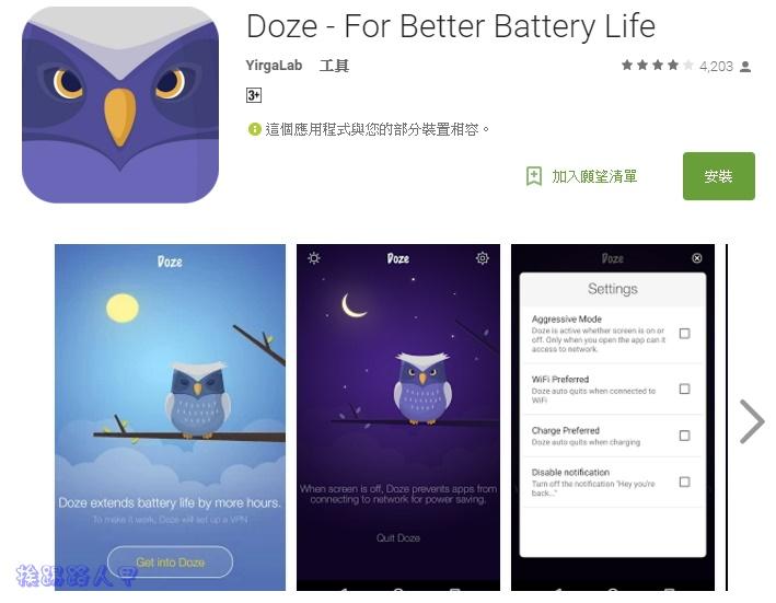 沒有升級 Android 6.0 也可以享受 Doze 的省電功能 - Doze App