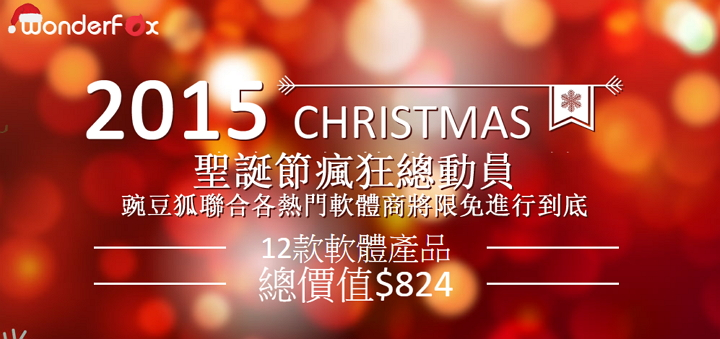 慶祝聖誕節,12 套熱門軟體進行瘋狂限時免費總動員