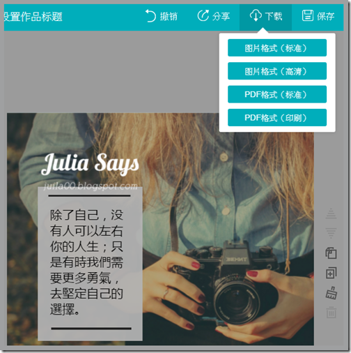 「創客貼」打造華文線上設計新天地,蒐藏豐富模版素材,精美設計幾分鐘完成