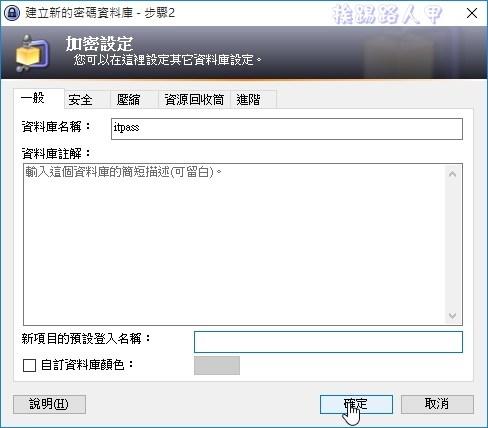 現代人必備的 KeePass Password Safe 帳號密碼管理工具