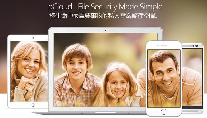 申請 pCloud 雲端空間,指定備份來源免費升級到 50GB 空間