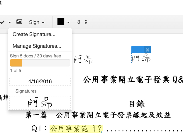 DocHub - 免軟體,線上直接編輯PDF,還能進行電子簽名- 就是教不落