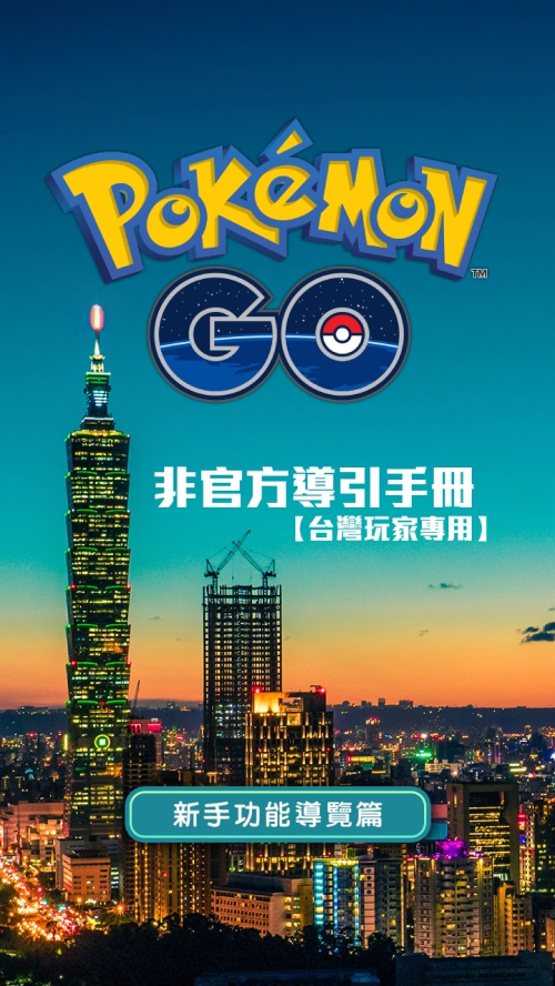 PokemonGO_TutorialBook_CHT_000001