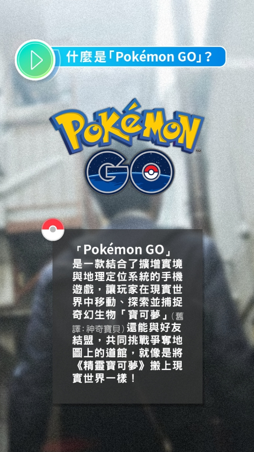 PokemonGO_TutorialBook_CHT_000002