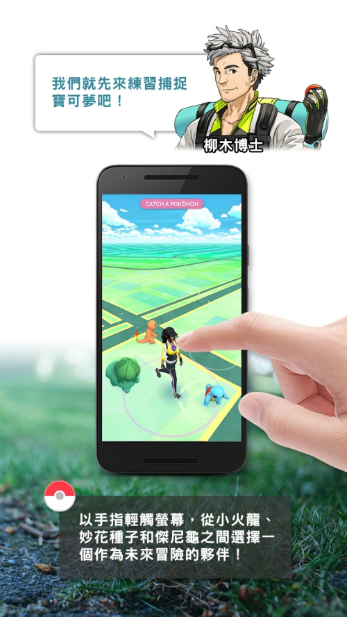 PokemonGO_TutorialBook_CHT_000012