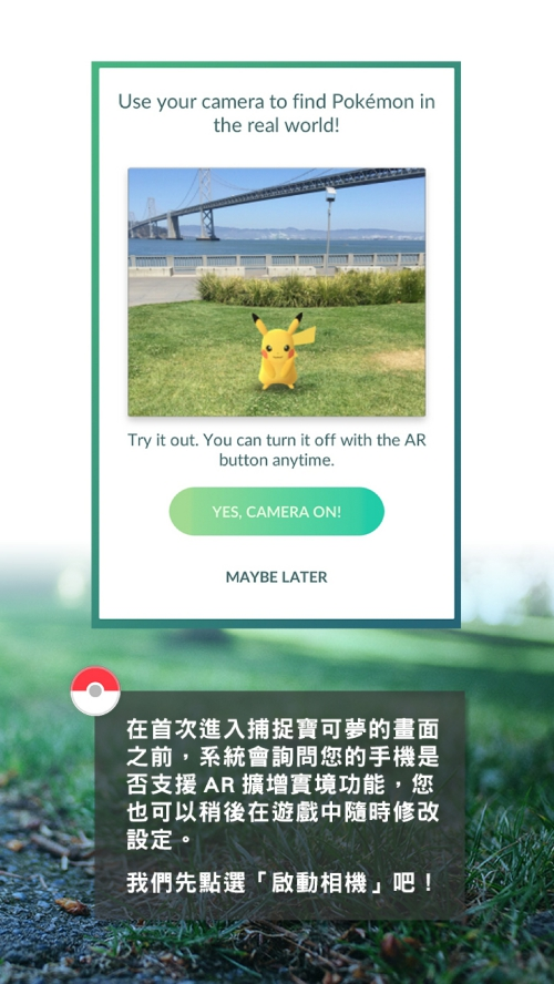 PokemonGO_TutorialBook_CHT_000013