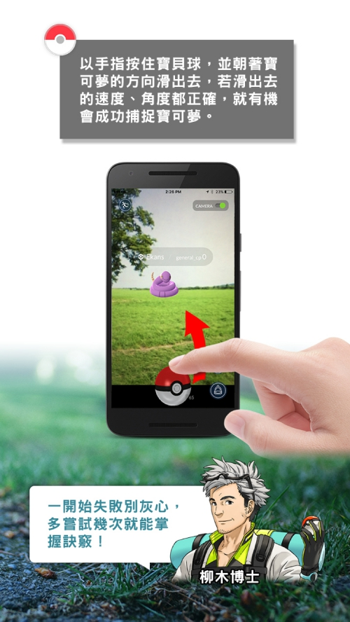 PokemonGO_TutorialBook_CHT_000015