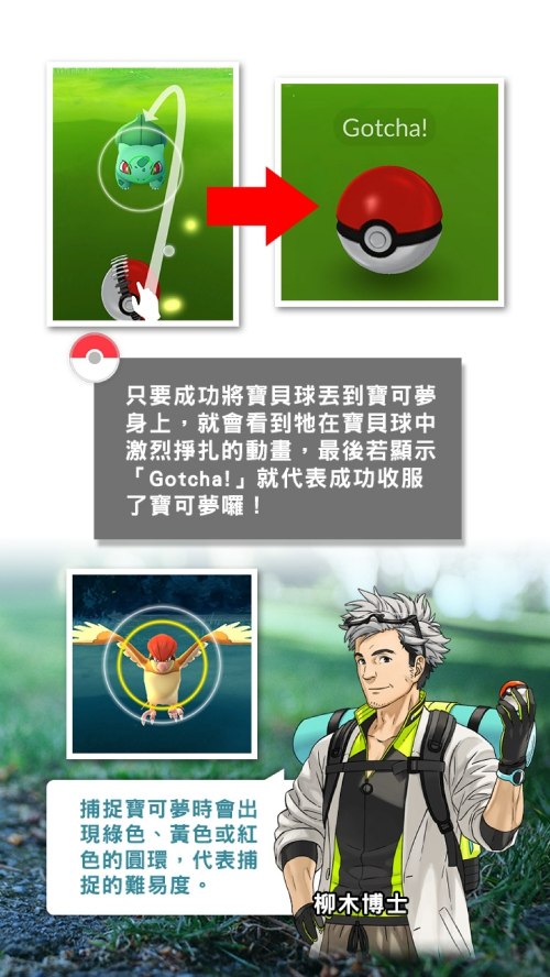 PokemonGO_TutorialBook_CHT_000016