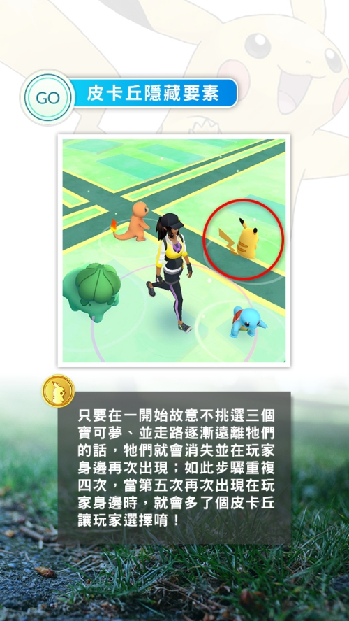 PokemonGO_TutorialBook_CHT_000021