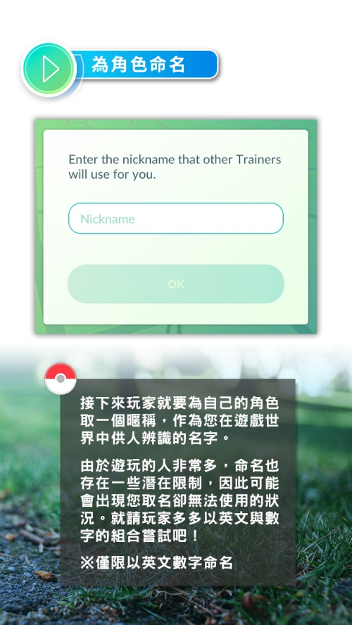 PokemonGO_TutorialBook_CHT_000022