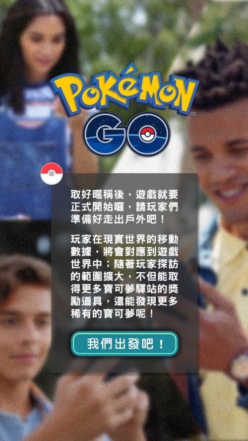 PokemonGO_TutorialBook_CHT_000023