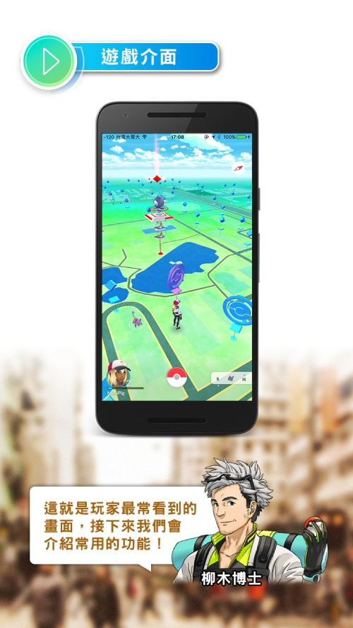 PokemonGO_TutorialBook_CHT_000024