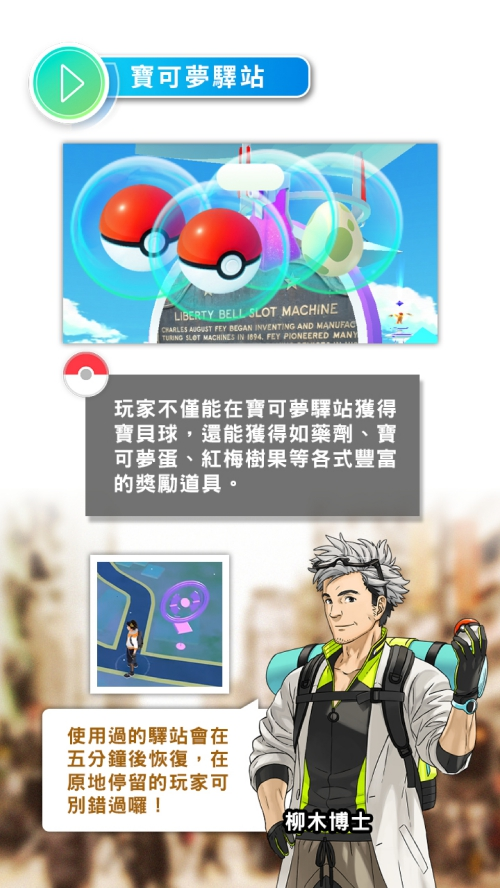 PokemonGO_TutorialBook_CHT_000027