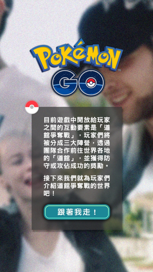 PokemonGO_TutorialBook_CHT_000034