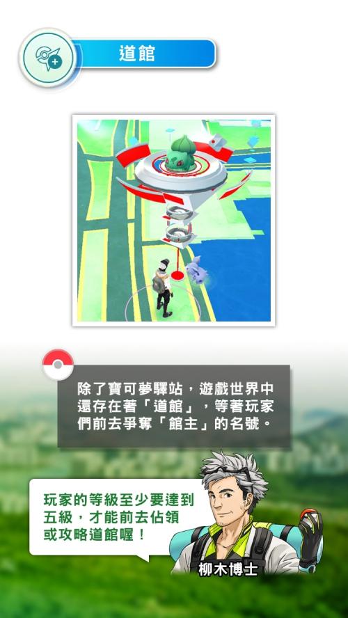 PokemonGO_TutorialBook_CHT_000035