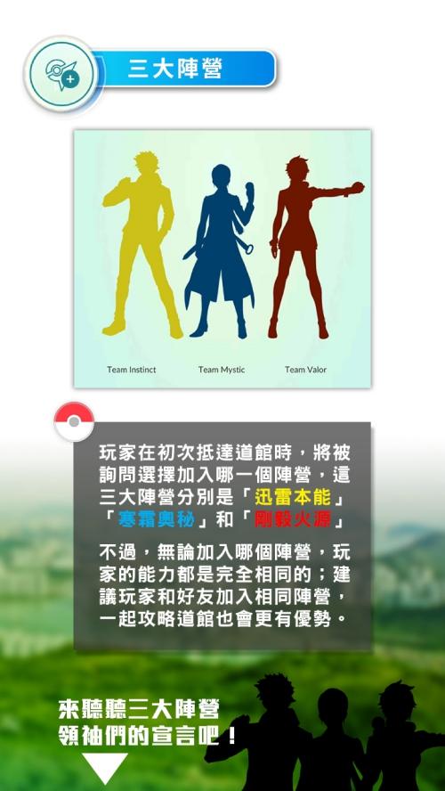 PokemonGO_TutorialBook_CHT_000036
