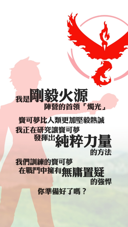 PokemonGO_TutorialBook_CHT_000039