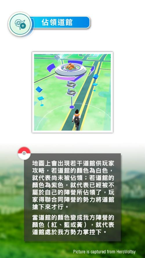PokemonGO_TutorialBook_CHT_000040
