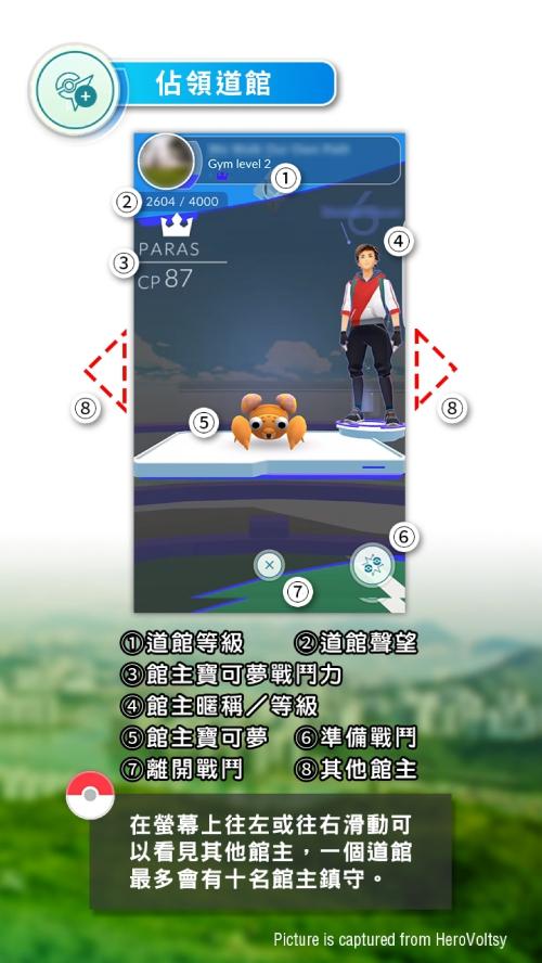 PokemonGO_TutorialBook_CHT_000041