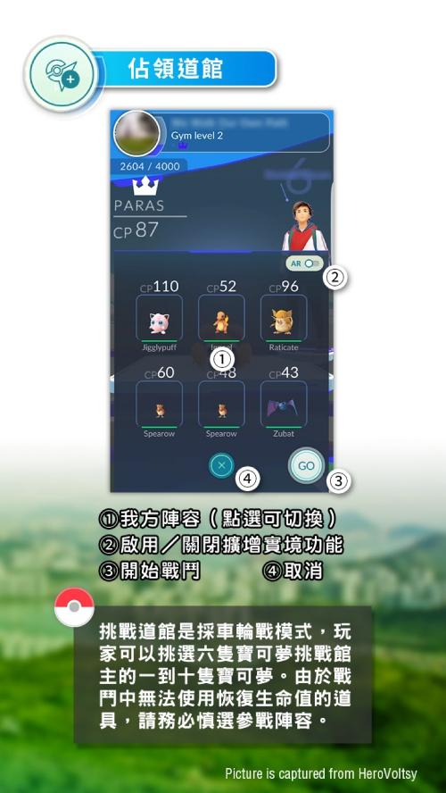 PokemonGO_TutorialBook_CHT_000042