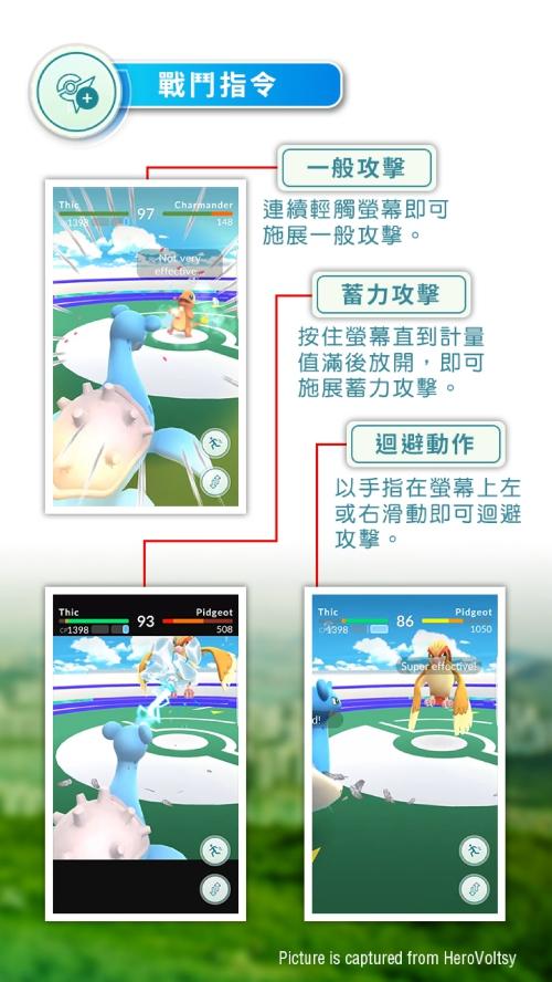 PokemonGO_TutorialBook_CHT_000044