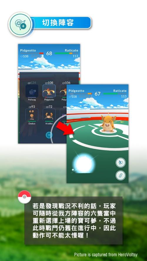 PokemonGO_TutorialBook_CHT_000045