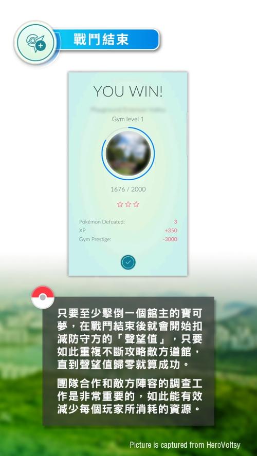 PokemonGO_TutorialBook_CHT_000046