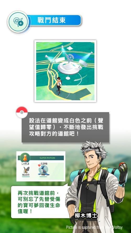 PokemonGO_TutorialBook_CHT_000047