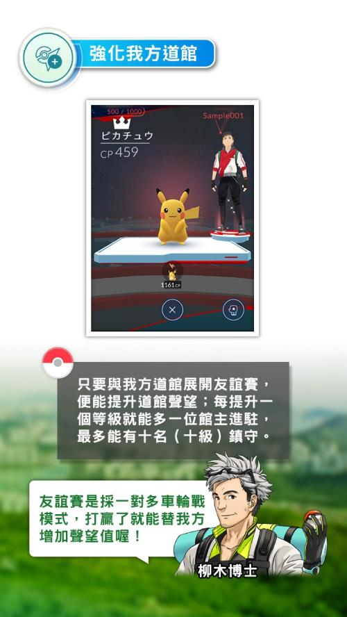 PokemonGO_TutorialBook_CHT_000049