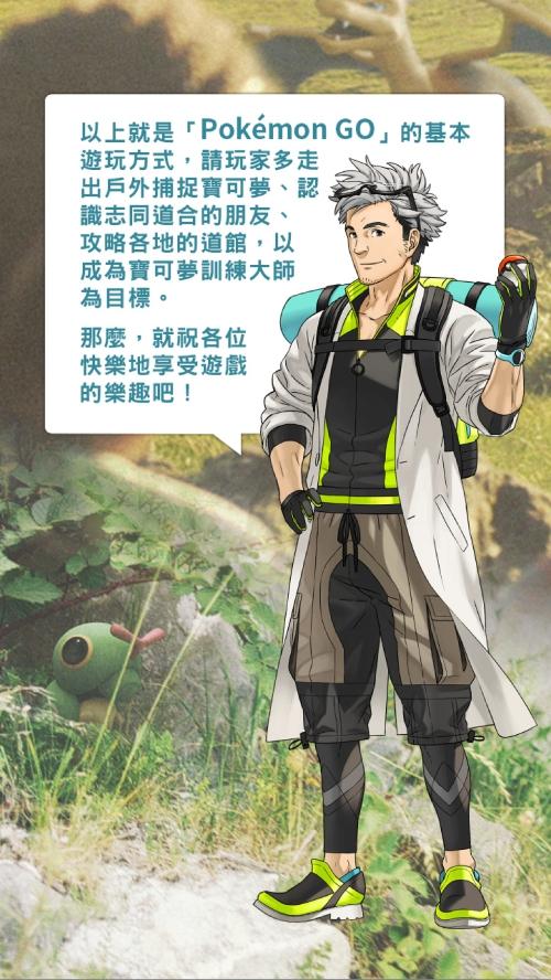 PokemonGO_TutorialBook_CHT_000050