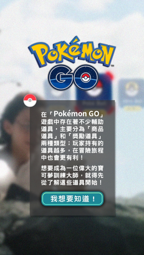 PokemonGO_TutorialBook_CHT_000051