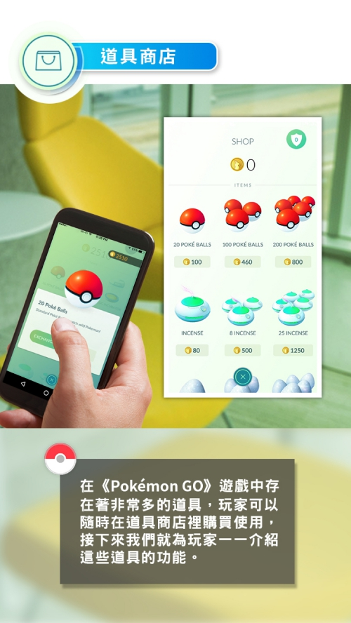 PokemonGO_TutorialBook_CHT_000052