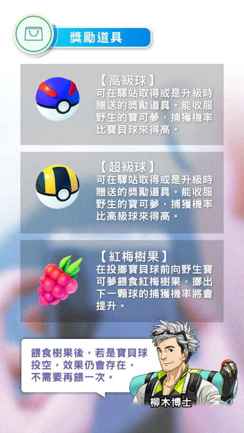 PokemonGO_TutorialBook_CHT_000058