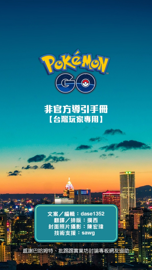 PokemonGO_TutorialBook_CHT_000061