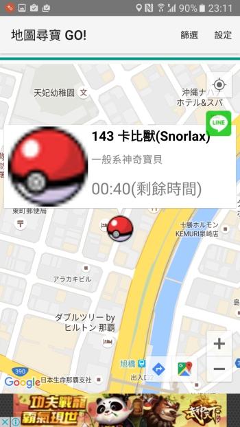 Screenshot_20160827-231108