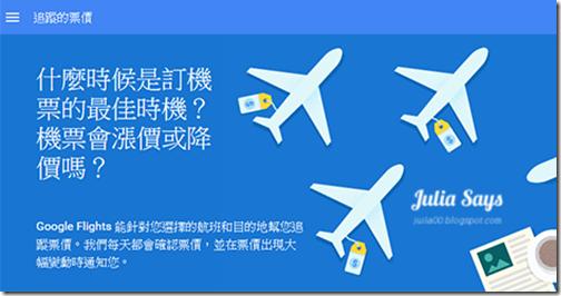 把握訂機票最佳時機,Google Flight 追蹤票價會漲會降隨時通知你