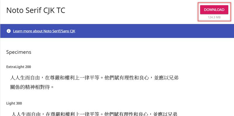 Google Noto 新字型「思源宋體」免費下載,支援四種語言、七種粗細- 就是