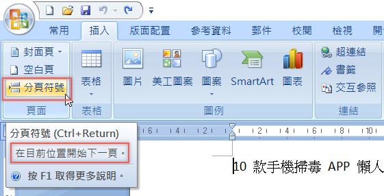 Word 小教室 - 使用「分頁符號」固定頁首,別再重複按 Enter 鍵分頁了-愛順發分享文