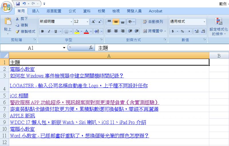 如何在Excel 和Word 中删除超连结,让文字回归