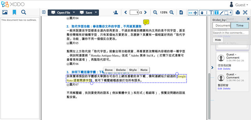 Xodo - 跨平台免費PDF 編輯工具,合併、排序、加註解,還能共享與管理
