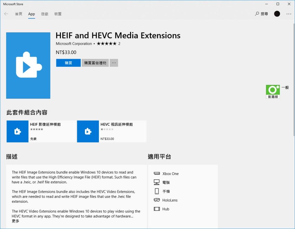 如何讓Windows 電腦能讀取iPhone 的HEIC 格式照片- 就是教不落