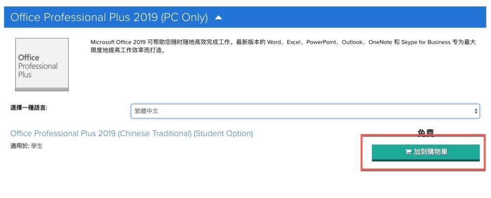 學生及教職員福利,可免費取得Windows 10、Office 2016、Office