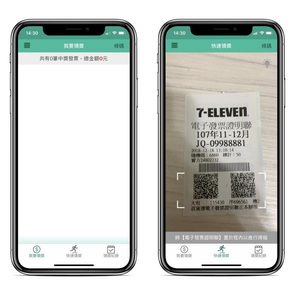 财政部推出「统一发票兑奖」app,下载使用就抽机票,iphone