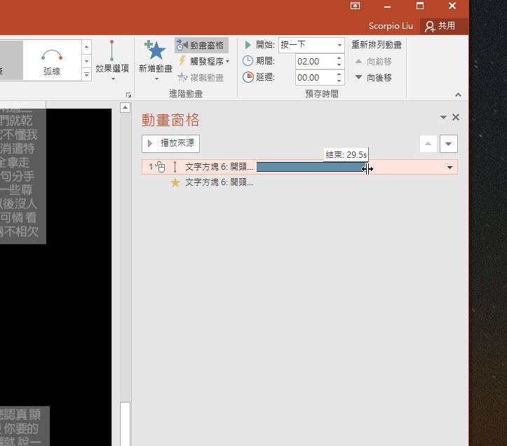 PowerPoint小技巧– 做出大量文字由大渐小然后消失的动画