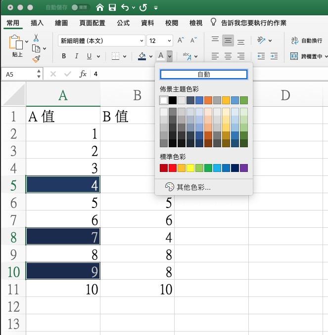 Excel小技巧– 一秒全选二列数值比对后的不同之处
