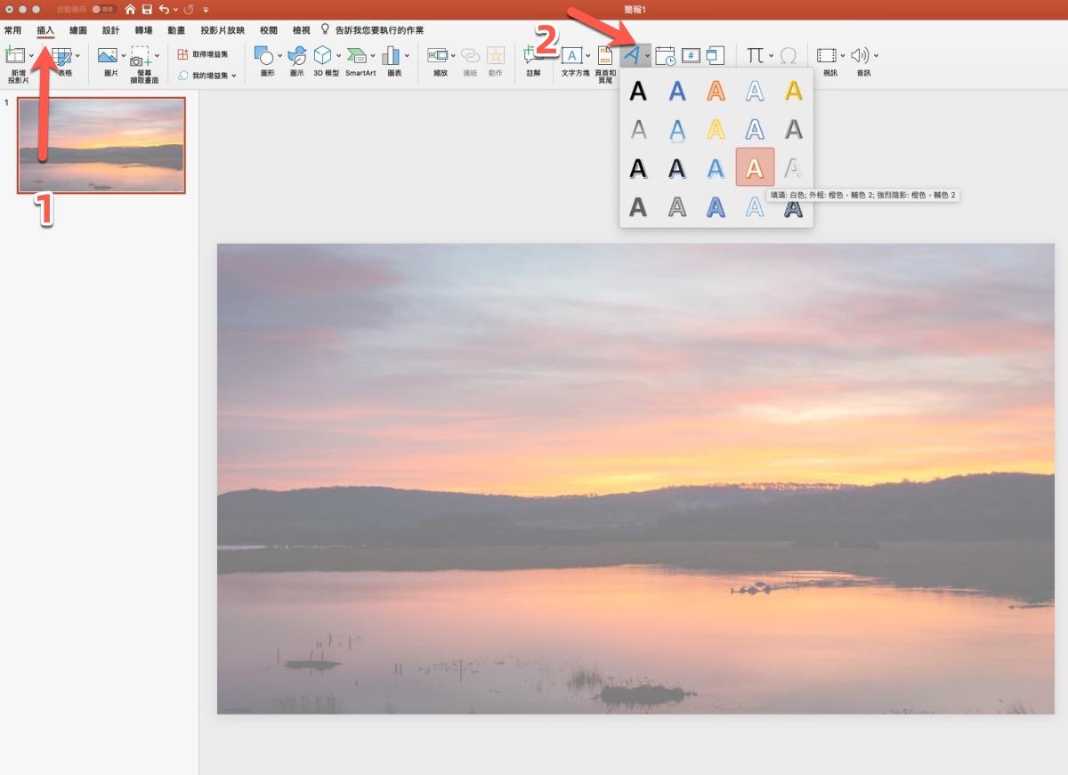 PowerPoint 小教室– 如何建立文字圆弧效果,通过内置功能就能办到