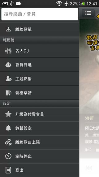 Screenshot_2013-08-26-13-41-15