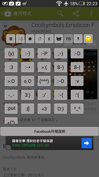 Screenshot_2013-09-03-22-23-19