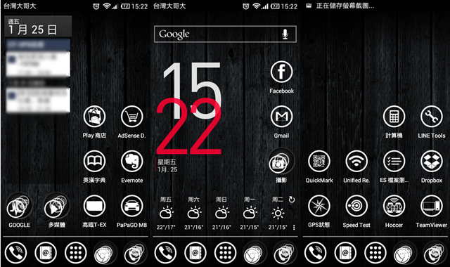 Screenshot_2013-01-25-15-22-28