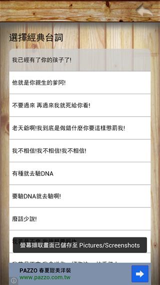 Screenshot_2013-06-25-11-16-02